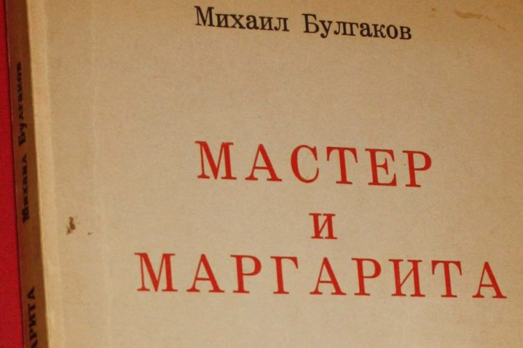 Russian first edition of the novel